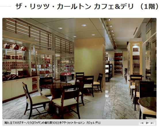 ザ・リッツ・カールトン東京-ザ・リッツ・カールトン-カフェ-デリ-min