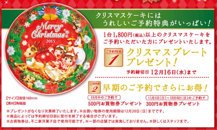 不二家クリスマス特集2015-ケーキ・洋菓子-不二家