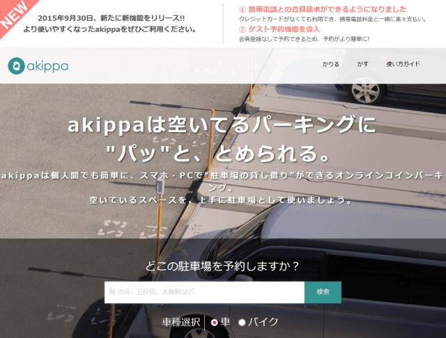 駐車場予約ならakippa-予約できる格安駐車場