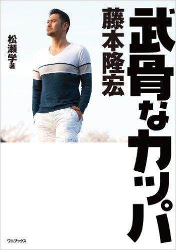fujimoto_takahiro2