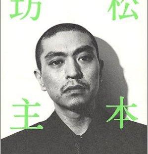 matsumoto_hitoshi