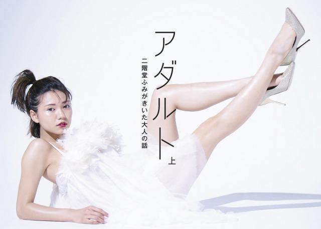 mikaidou-fumi1