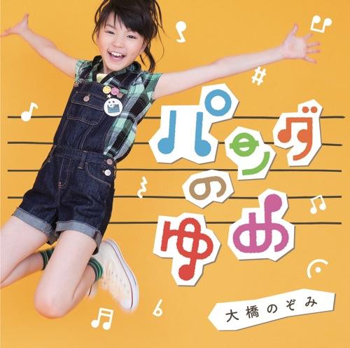 ohashi_nozimi2