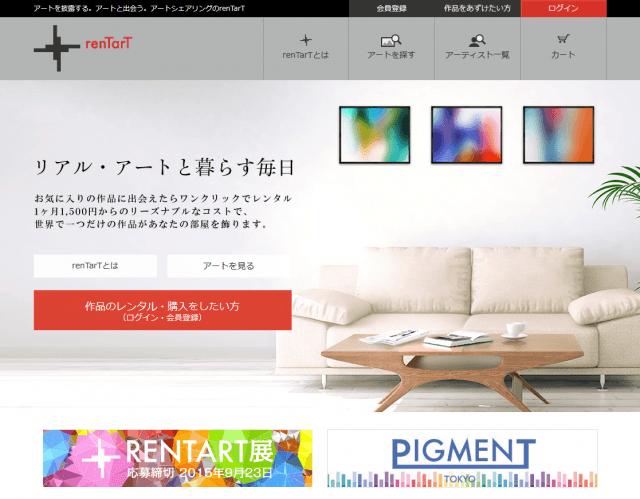 renTarT-レンタルト-アート作品の保管・レンタル・販売サービス:アート作品の保管・レンタル・販売