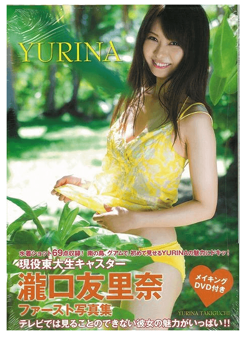 takiguchi-yurina3