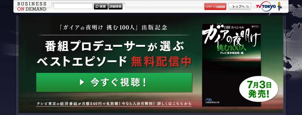 テレビ東京ビジネスオンデマンド-1024x391