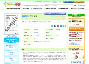 楽譜-ひこうき雲-荒井-由実-ピアノ(ソロ)-入門-ぷりんと楽譜-300x215