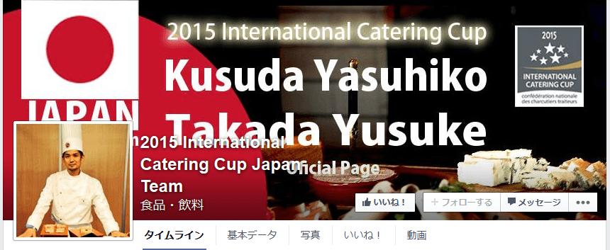 2015-International-Catering-Cup-Japan-Team-min