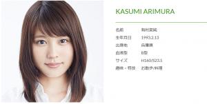 arimura-kasumi4
