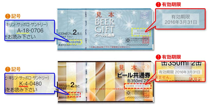 beer_ticket