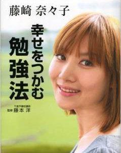 fujisaki_nanako