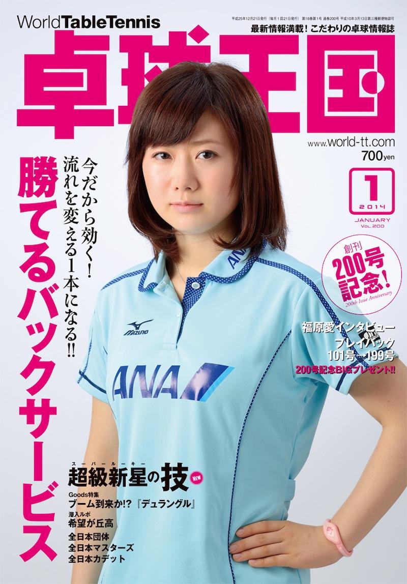 表紙2014,01*