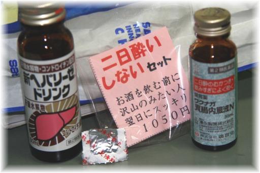 futsukayoi
