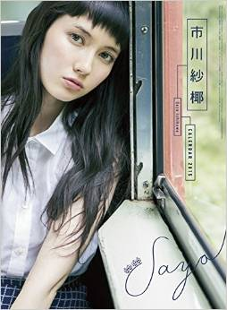 ichikawa_saya