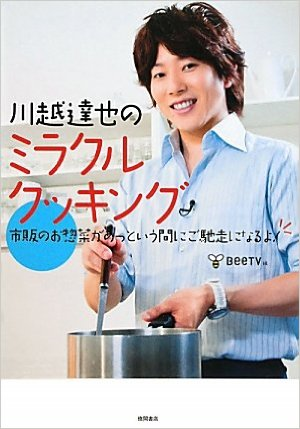 kawagoe-tatsuya1