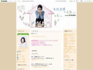 matsuoka_blog-300x226