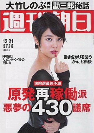 natsume-miku2
