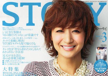 富岡佳子 雑誌