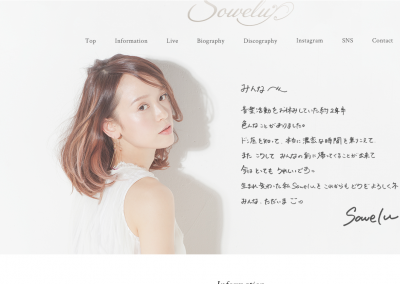sowelu official site