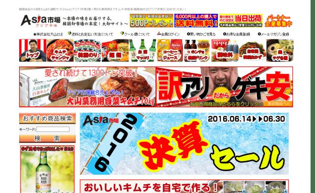キムチ・参鶏湯・韓国食材のアジア市場(最短当日発送)