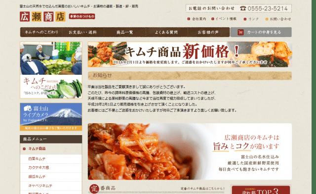 美味しいキムチ 大王キムチ通販広瀬商店