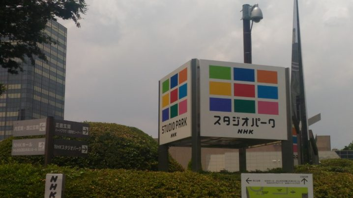 nhk 広島 アナウンサー 異動 2020