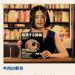 元読者モデル木村綾子の現在。B&Bで又吉直樹と知り合い?ピアノやってる?